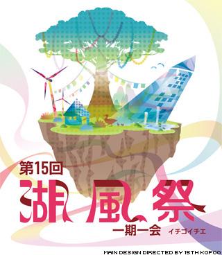 滋賀県立大学 第15回湖風祭「一期一会」