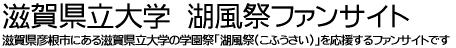 滋賀県立大学 湖風祭ファンサイト
