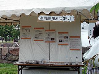 古紙リサイクル活動 by 滋賀県立大学古紙回収サークル