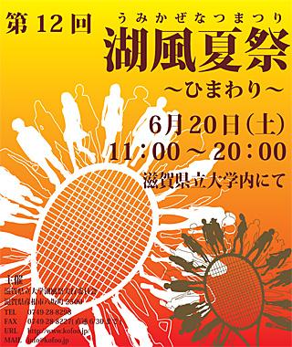 滋賀県立大学 第12回湖風夏祭